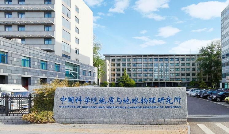 中国科学院地质与地球物